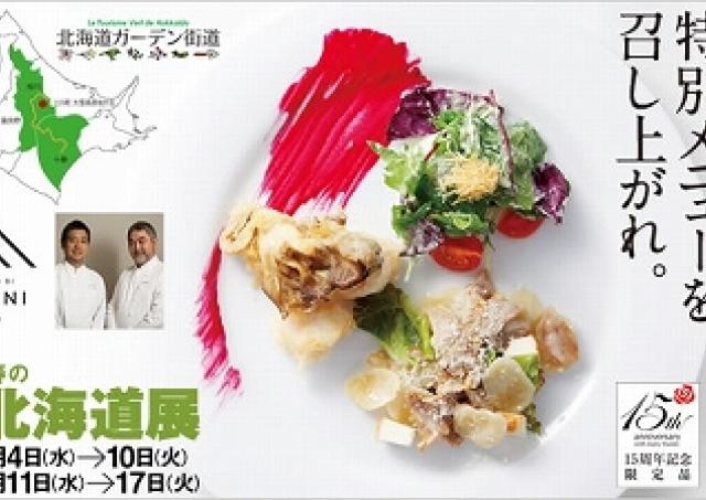 北海道の春味召し上がれ 三國シェフ&堀川シェフのキュイジーヌも