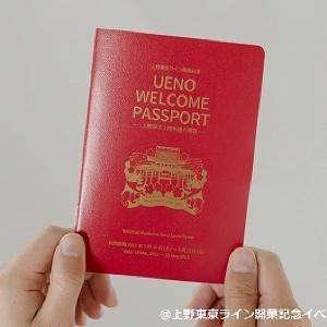 国立博物館&美術館「入国」できます! 上野3館の期間限定「パスポート」