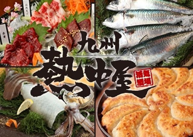 九州の郷土料理が一堂に!「九州熱中屋」が関西初出店