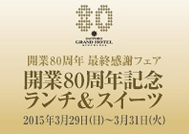 シャンパン半額にロールケーキ半額以下!札幌グランドホテル「開業80周年記念ランチ&スイーツ」