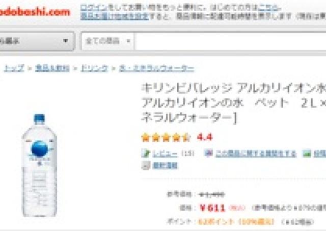 【第30回】ネットショッピングで貯まるポイント、本当に理解できてる? 楽天、Yahoo!、ヨドバシ、ビッグカメラ...まるっとおさらい