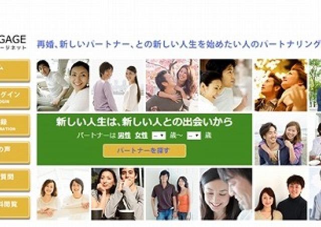 日本初、本格「再婚パートナー」検索サイトオープン 再婚を応援します!
