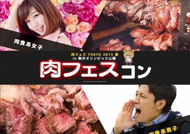 駒沢公園で肉食系婚活イベント「肉フェスコン」 お肉とトキメキ味わえます