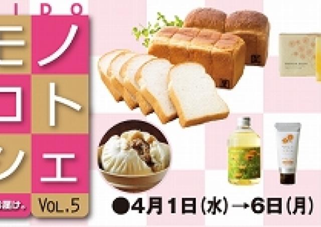 北海道で人気の味、クラフト集結!「いいモノいいコトマルシェ」