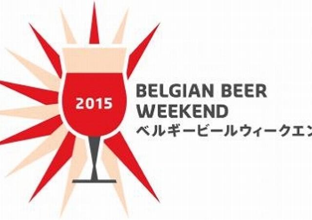 ビール通が好む横浜ベルギービールの祭典 4日間だけのお楽しみ