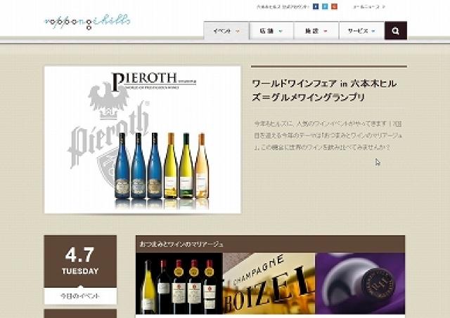 80種以上のワイン無料試飲 六本木ヒルズ「ワールドワインフェスティバル」