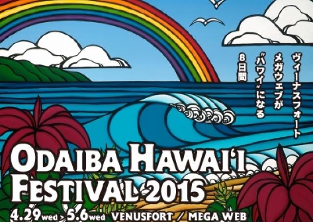 今年もお台場がハワイ化 ロコモコ、アサイー、ハワイアンダンスで盛り上がろう!