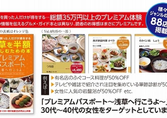 有名店フグ料理も半額 35万円以上得する「浅草エリア半額パスポート」Vol.4発売