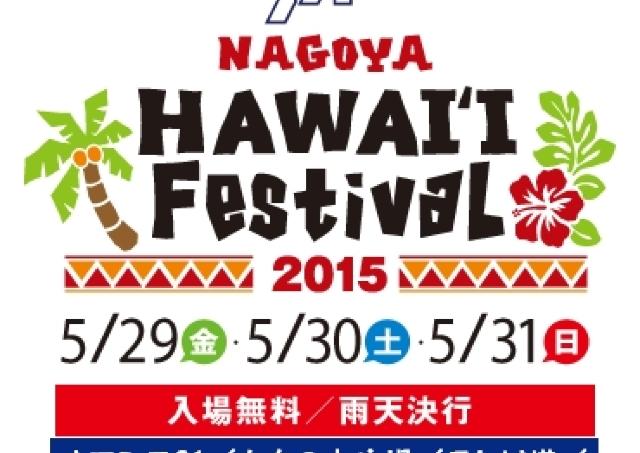 見て聞いて食べて常夏気分 「名古屋ハワイフェスティバル」