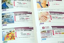 card-waribiki0605-01.jpg