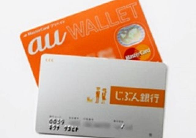 【第34回】家計管理も簡単!じぶん銀行+au WALLETカードのすすめ