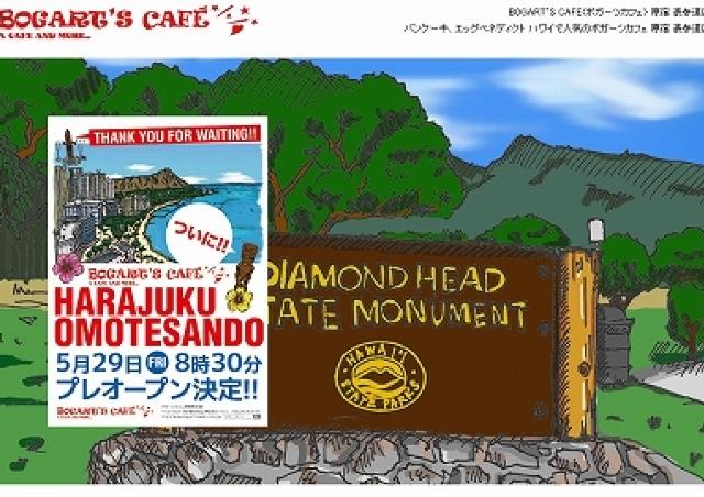 ハワイで人気の「BOGART'S CAFE」が原宿上陸 限定バーガー、アサイーボウル...本場の味をどうぞ!