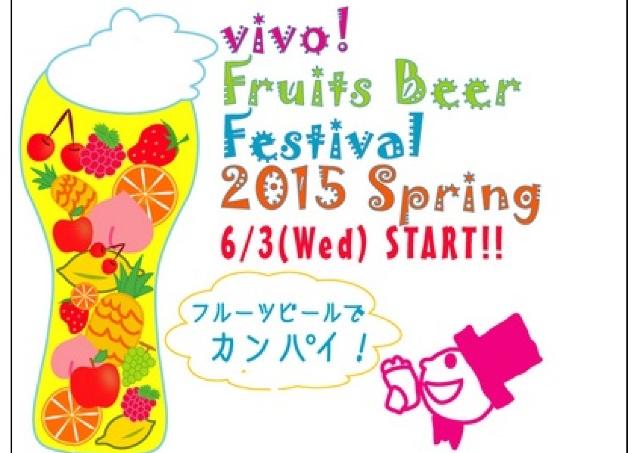 10種を一気に飲み比べ!池袋で「春のフルーツビール祭り」