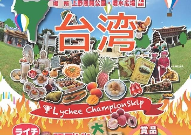 台湾の食が堪能できる2日間 上野で「日台食文化交流」