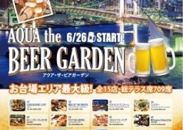 スカイツリー、東京タワー、レインボーブリッジを一望!お台場エリア最大級のビアガーデンオープン