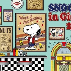 今年も銀座三越で「スヌーピー展」 一緒にPEANUTSが生まれた1950年代アメリカへタイムスリップ