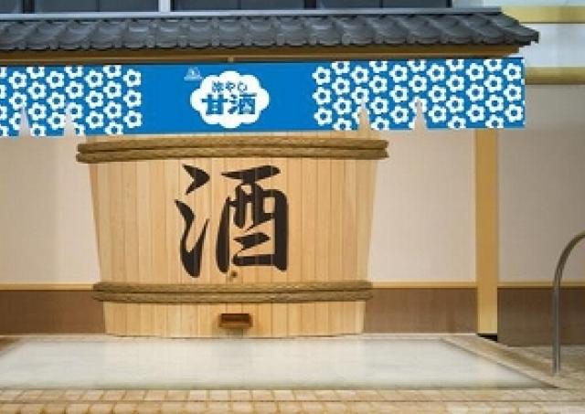 箱根小涌園ユネッサンに「甘酒風呂」 夏のお肌に嬉しい効果たくさん