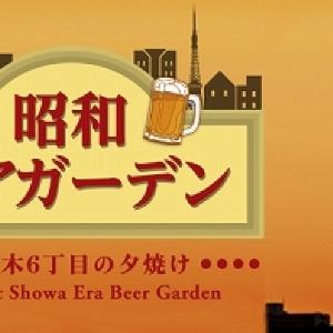 昭和にタイムスリップ レトロな雰囲気と音楽でカンパイ!「昭和ビアガーデン」