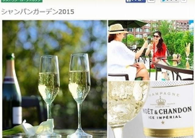 【ブーム調査隊】この夏一度は行きたい!シャンパンフリーフローが楽しめる東京のホテル