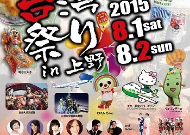 4年ぶりの「日本・台湾祭りin上野」 マンゴーアイス、牛肉麺...30以上の台湾グルメずらり