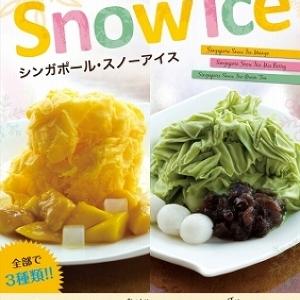 かき氷?アイスクリーム? シンガポール発のスノーアイス、日本上陸