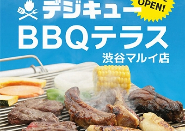 準備も片づけも不要!完全持込スタイルの「デジキューBBQテラス」が渋谷にオープン