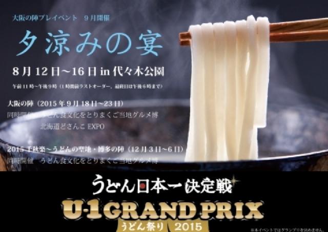 最大級のうどんイベント「U-1グランプリ」 真夏の代々木で開催