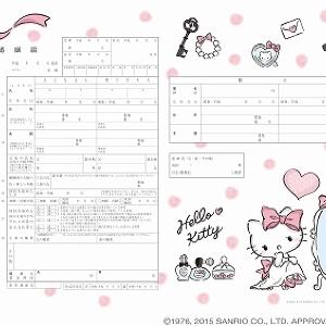キティちゃん、キキ&ララ、マイメロの婚姻届 ちゃんと役所で受理できます