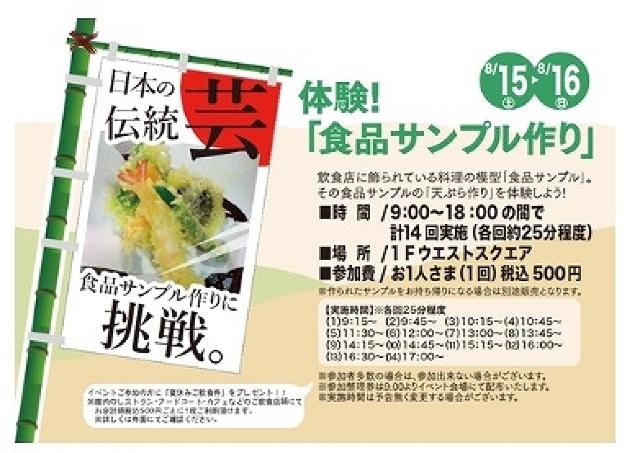 自分だけの「食品サンプル」を イオンモール熊本で天ぷら作りに挑戦