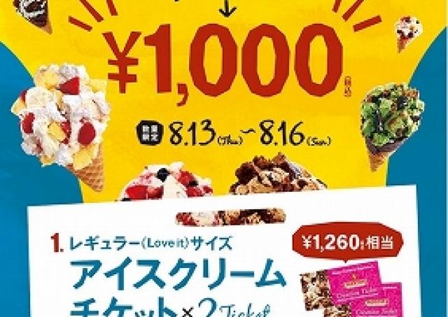コールド・ストーンからお得すぎる「ハッピーバッグ」登場 1360円分が1000円に!