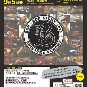 はしご酒ビギナーさん大歓迎!新宿三丁目を飲み歩きする「BAR-HOP NIGHT2015」