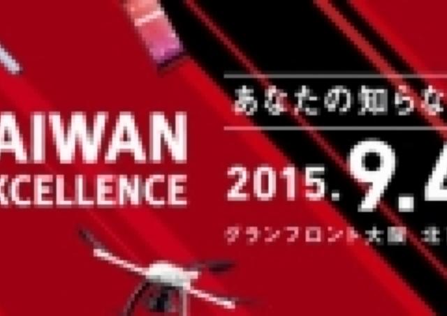 関西初上陸!台湾ブランドの魅力を紹介する世界的な展示会 ビジネスチャンスも