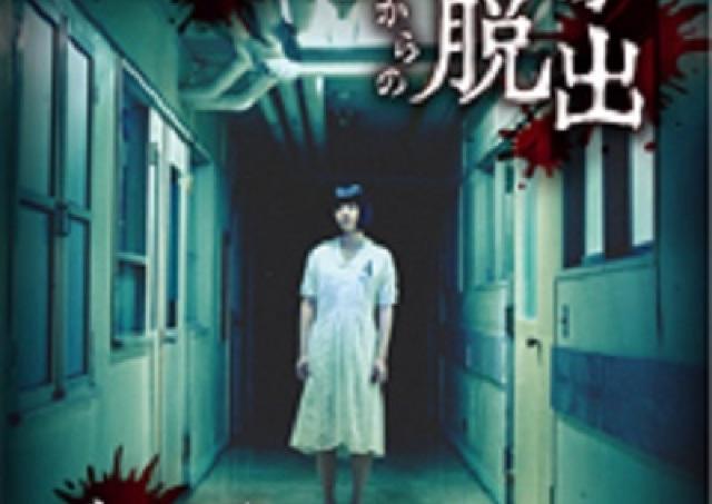 アイドルとしてデビューか、それとも死か 「リアル脱出ゲーム」仙台で開催