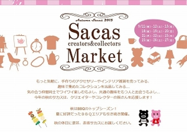 今年のサカスは雑貨、アクセの博覧会 掘り出し物見つかるサカスマーケット