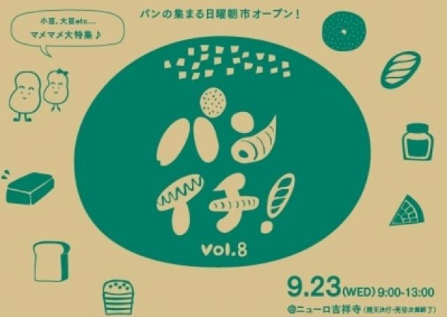 9月は「マメマメ大特集」!吉祥寺の「パンイチ!VOL.8」は豆のパンが勢ぞろい