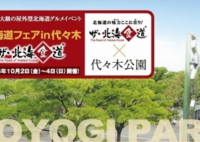 「とろサーモンとイクラの親子丼」も390円! 国内最大級の屋外型「北海道グルメ」イベント、代々木で開催