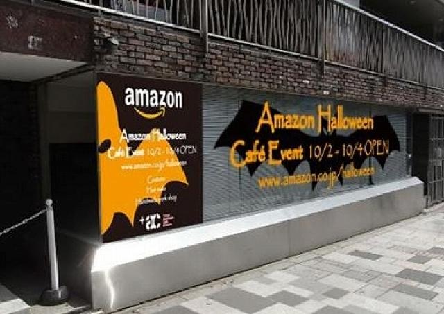 ハロウィン仮装の準備はココでカンペキ! Amazonプロデュースのカフェで試着やメイクを体験