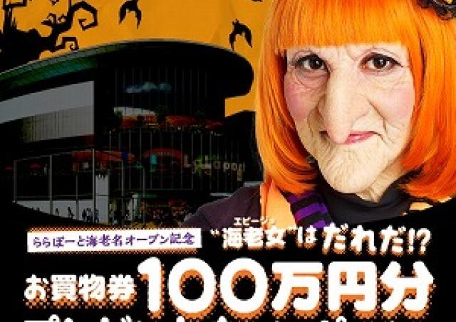 海老名にビッグな都市型「ららぽーと」 駅直結の262店舗そろい10月29日グランドオープン