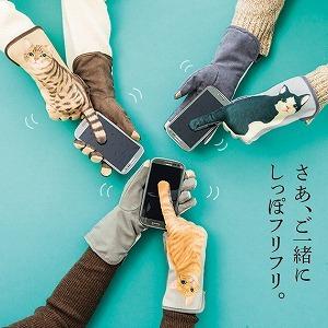 「鼻血を噴くほどかわいい!」 フェリシモの「猫のしっぽフリフリ手袋」がにゃんこ好きの冬必須アイテムになりそう