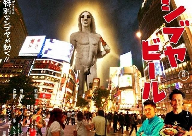 渋谷ご当地クラフトビール「シブヤビール」にプレミアム限定品が登場 開栓記念スペシャルパーティー開催