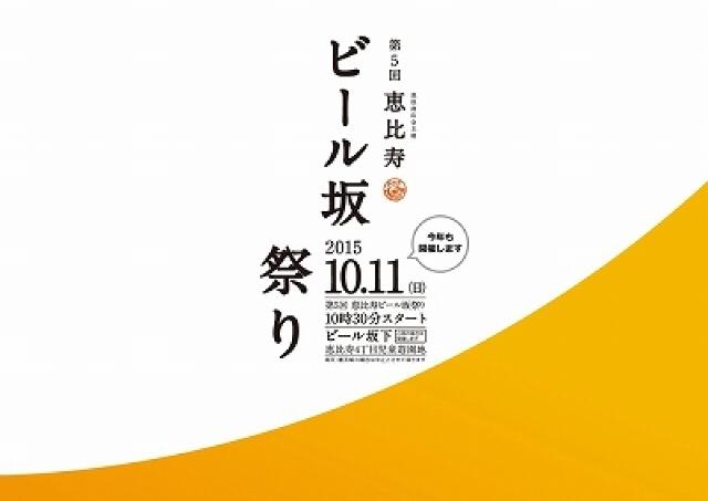 「サンマのつみれ汁」1500杯無料ふるまい!ビールがメインじゃない「恵比寿ビール坂祭り」