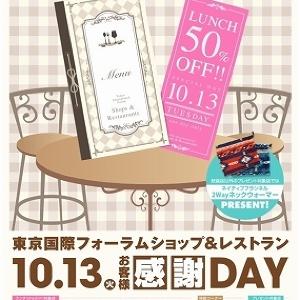 ランチ全店50%オフ! 東京国際フォーラムの1日限定「お客様感謝DAY」