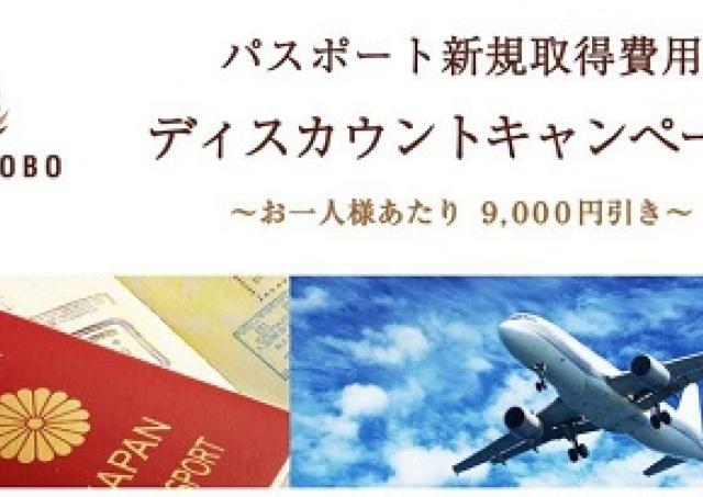 パスポート代金、一部負担します! 「旅工房」の太っ腹ディスカウントキャンペーン