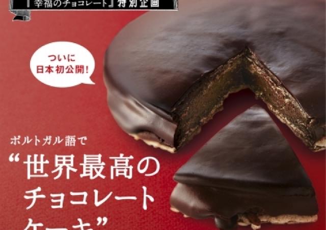 その名も「世界最高のチョコレートケーキ」!ここだけしか食べられない初食感をお取り寄せ