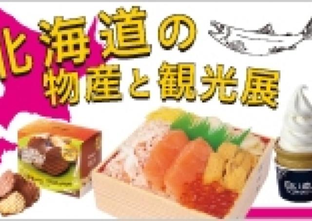 有名スウィーツやどさんこ弁当など、北海道の美味をメガスケールで!