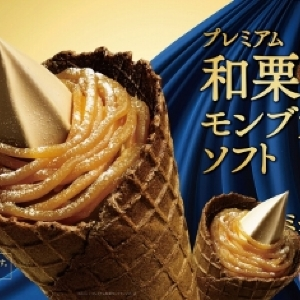 ミニストップに和栗×黒糖のモンブランソフトクリーム 寒くたって食べたい贅沢スイーツ