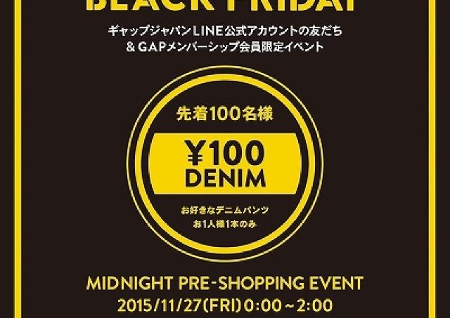 デニムが1本100円! 安すぎる衝撃の深夜ショッピングイベント、GAP原宿店で開催