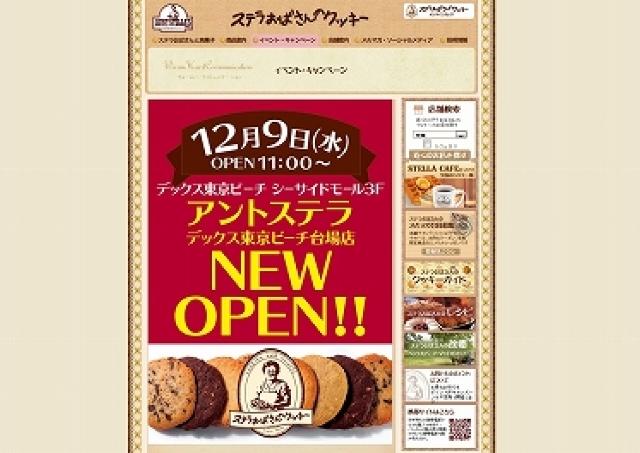 「ステラおばさんのクッキー」食べ放題! デックス東京ビーチで「クッキーバイキング」連日開催