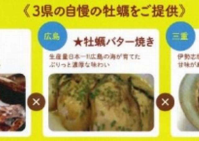 冬の味覚「カキ」4500食を無料ふるまい 宮城×広島×三重のカキ食べ比べ