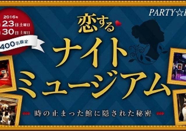 人気の「謎解き婚活」がお台場で開催! 閉館後の「マダム・タッソー東京」で楽しみながらの交流会